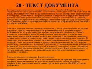 20 - ТЕКСТ ДОКУМЕНТА Текст документа составляют на государственном языке Росс