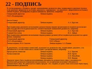 22 - ПОДПИСЬ В состав реквизита «Подпись» входят: наименование должности лица