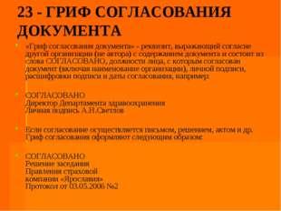 23 - ГРИФ СОГЛАСОВАНИЯ ДОКУМЕНТА «Гриф согласования документа» - реквизит, вы