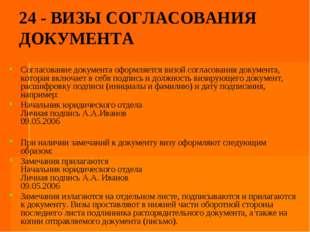 24 - ВИЗЫ СОГЛАСОВАНИЯ ДОКУМЕНТА Согласование документа оформляется визой сог