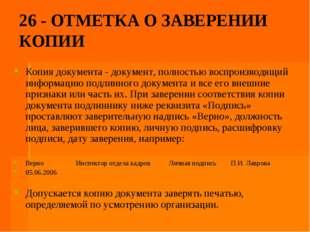 26 - ОТМЕТКА О ЗАВЕРЕНИИ КОПИИ Копия документа - документ, полностью воспроиз