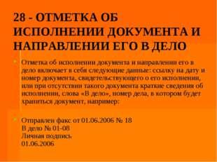 28 - ОТМЕТКА ОБ ИСПОЛНЕНИИ ДОКУМЕНТА И НАПРАВЛЕНИИ ЕГО В ДЕЛО Отметка об испо