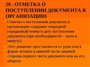 29 - ОТМЕТКА О ПОСТУПЛЕНИИ ДОКУМЕНТА В ОРГАНИЗАЦИЮ Отметка о поступлении доку