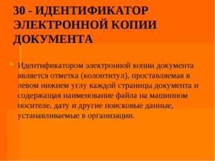 30 - ИДЕНТИФИКАТОР ЭЛЕКТРОННОЙ КОПИИ ДОКУМЕНТА Идентификатором электронной ко