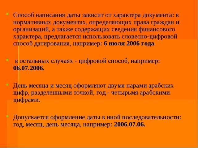 Способ написания даты зависит от характера документа: в нормативных документа...