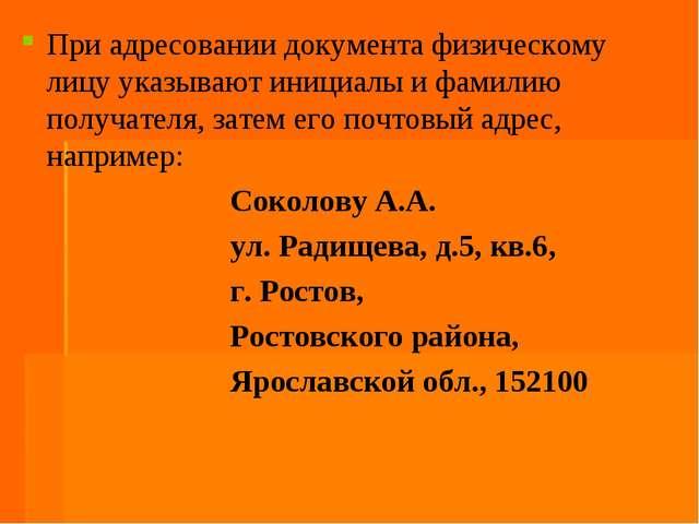При адресовании документа физическому лицу указывают инициалы и фамилию получ...