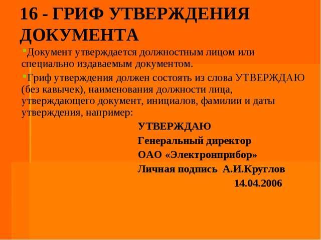 16 - ГРИФ УТВЕРЖДЕНИЯ ДОКУМЕНТА Документ утверждается должностным лицом или с...