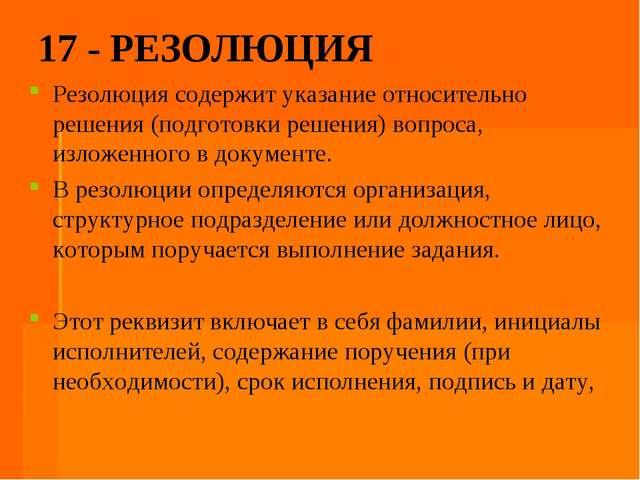 17 - РЕЗОЛЮЦИЯ Резолюция содержит указание относительно решения (подготовки р...