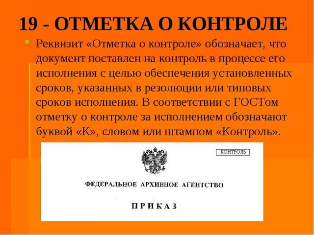 19 - ОТМЕТКА О КОНТРОЛЕ Реквизит «Отметка о контроле» обозначает, что докумен...