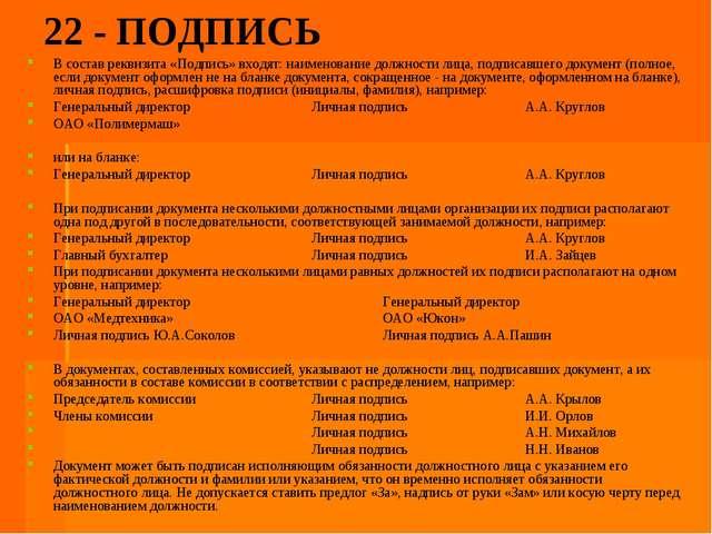 22 - ПОДПИСЬ В состав реквизита «Подпись» входят: наименование должности лица...