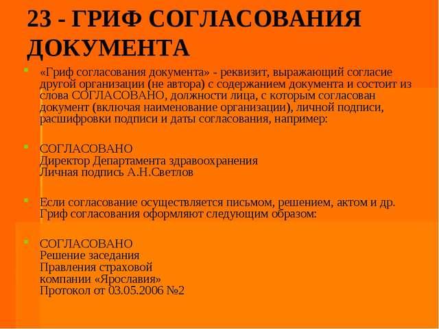 23 - ГРИФ СОГЛАСОВАНИЯ ДОКУМЕНТА «Гриф согласования документа» - реквизит, вы...