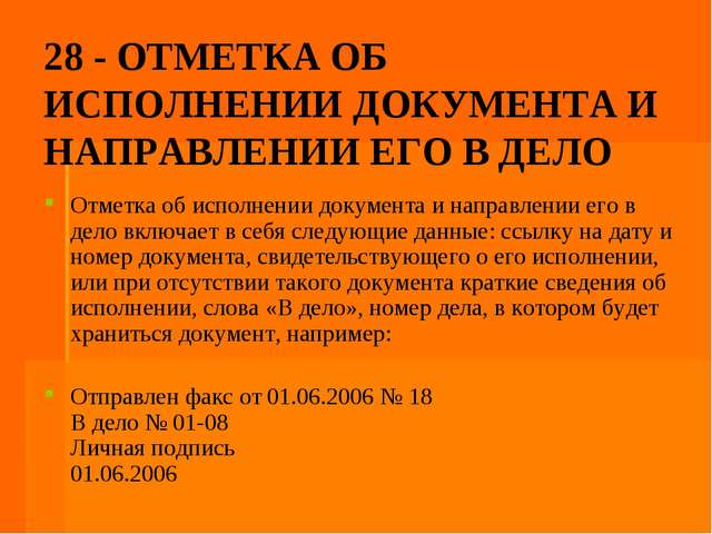 28 - ОТМЕТКА ОБ ИСПОЛНЕНИИ ДОКУМЕНТА И НАПРАВЛЕНИИ ЕГО В ДЕЛО Отметка об испо...