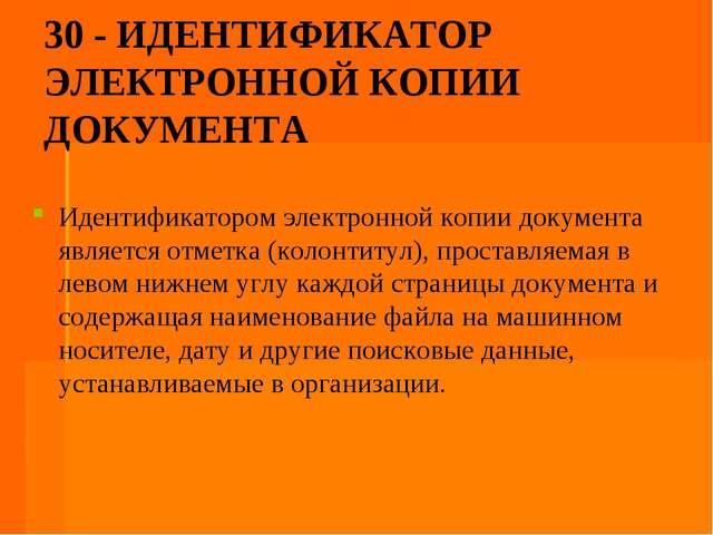 30 - ИДЕНТИФИКАТОР ЭЛЕКТРОННОЙ КОПИИ ДОКУМЕНТА Идентификатором электронной ко...