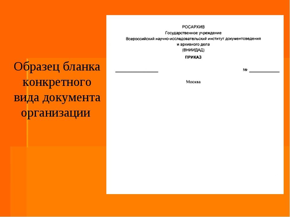 Образец бланка конкретного вида документа организации