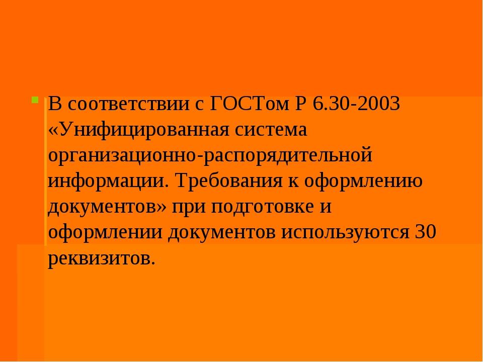 В соответствии с ГОСТом Р 6.30-2003 «Унифицированная система организационно-р...