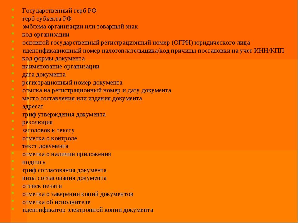 Государственный герб РФ герб субъекта РФ эмблема организации или товарный зна...