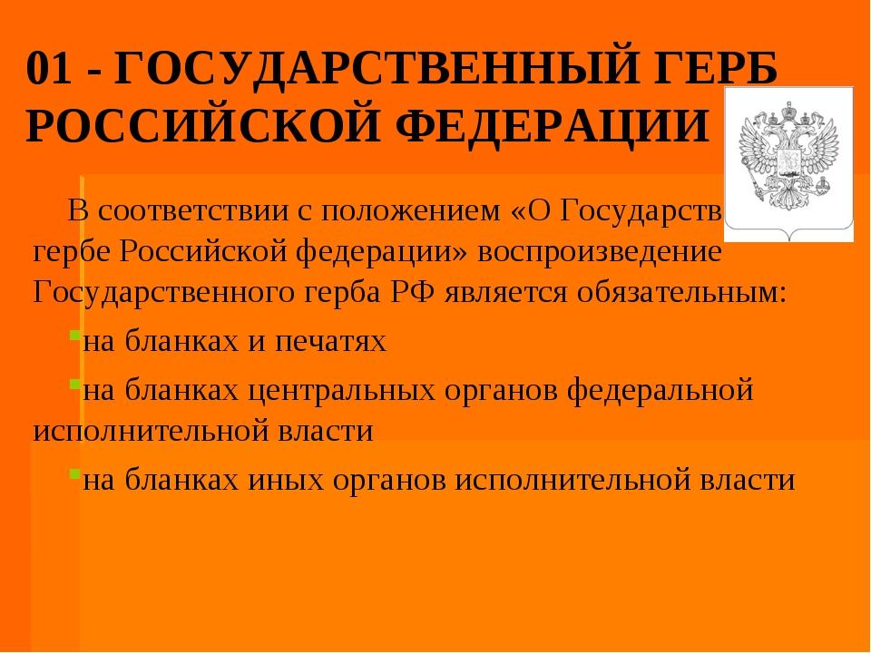 01 - ГОСУДАРСТВЕННЫЙ ГЕРБ РОССИЙСКОЙ ФЕДЕРАЦИИ В соответствии с положением «О...