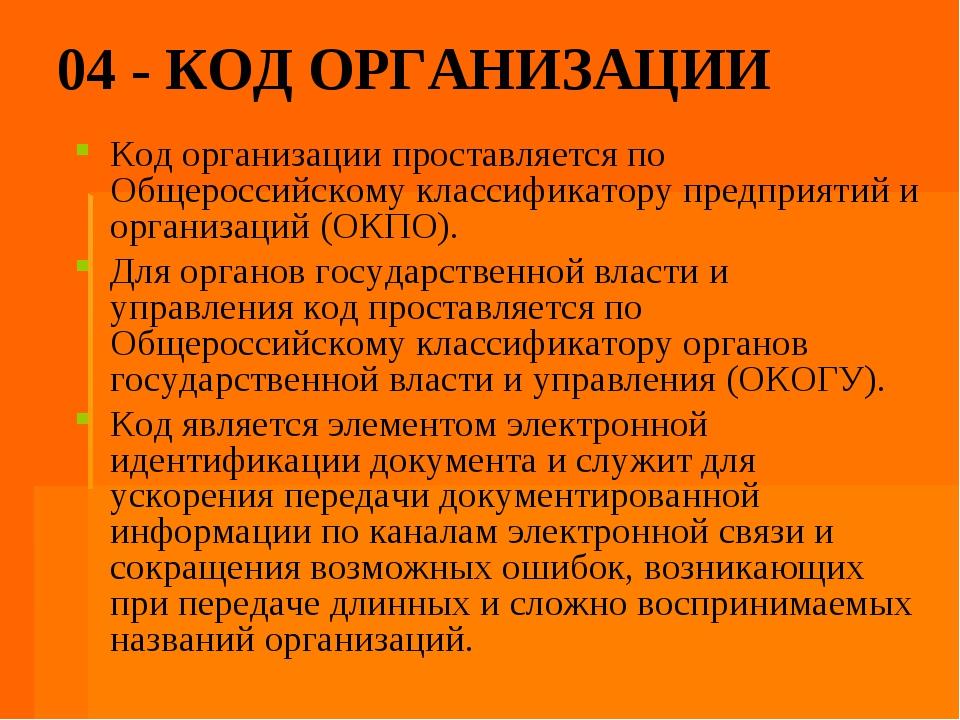 04 - КОД ОРГАНИЗАЦИИ Код организации проставляется по Общероссийскому классиф...