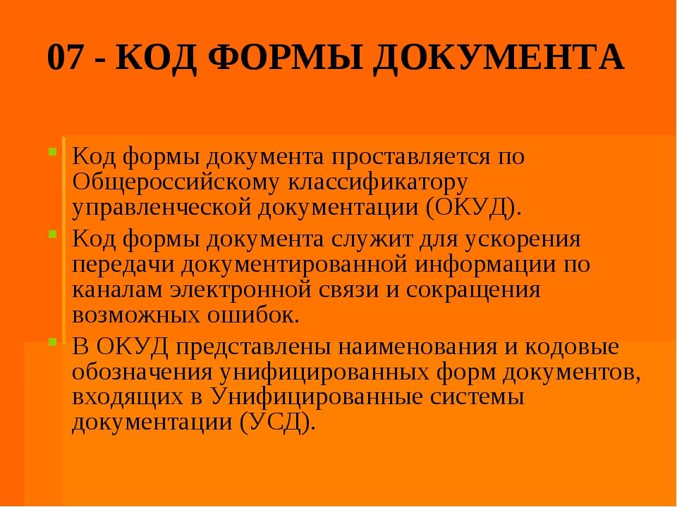 07 - КОД ФОРМЫ ДОКУМЕНТА Код формы документа проставляется по Общероссийскому...