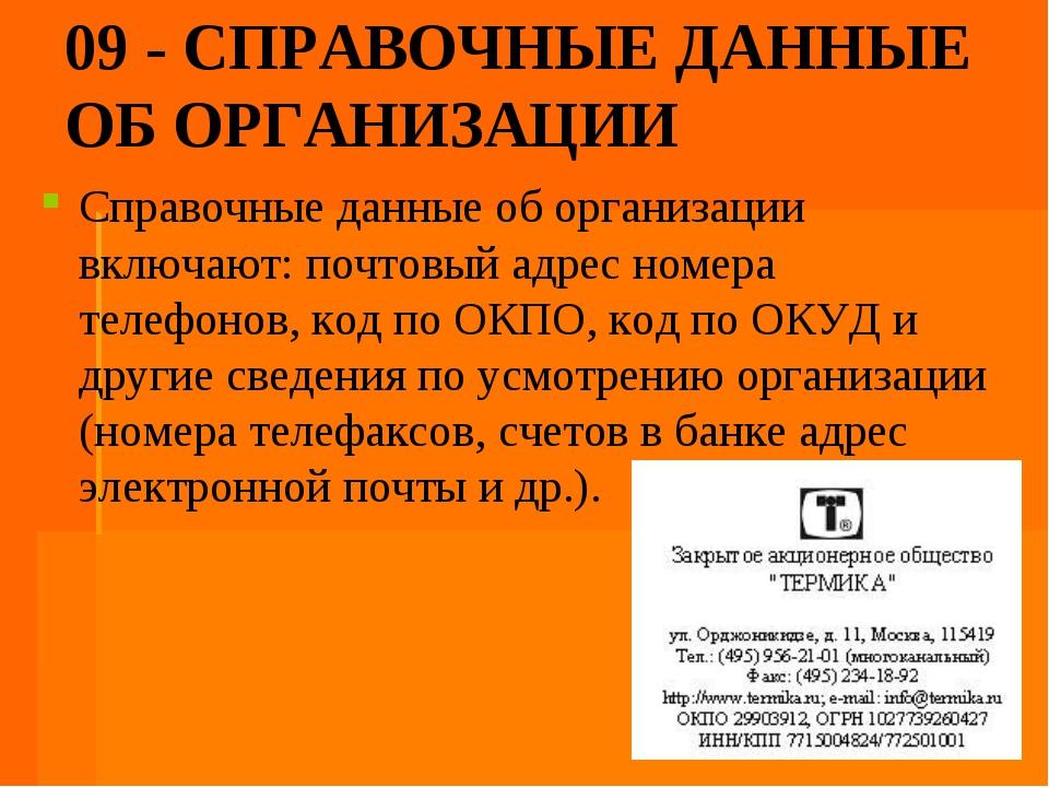 09 - СПРАВОЧНЫЕ ДАННЫЕ ОБ ОРГАНИЗАЦИИ Справочные данные об организации включа...
