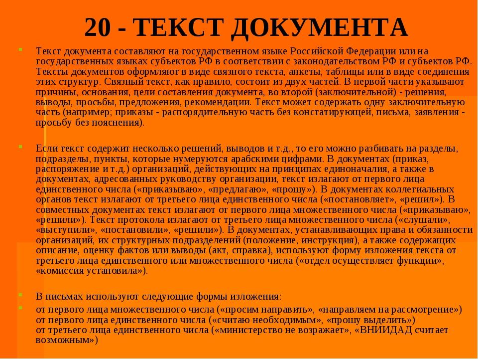20 - ТЕКСТ ДОКУМЕНТА Текст документа составляют на государственном языке Росс...