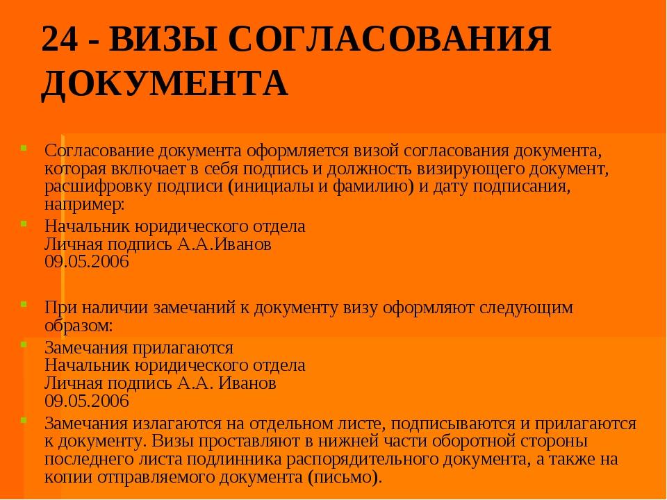 24 - ВИЗЫ СОГЛАСОВАНИЯ ДОКУМЕНТА Согласование документа оформляется визой сог...