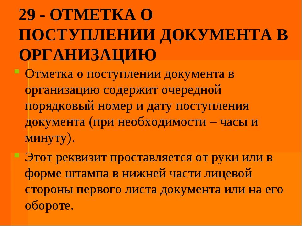 29 - ОТМЕТКА О ПОСТУПЛЕНИИ ДОКУМЕНТА В ОРГАНИЗАЦИЮ Отметка о поступлении доку...