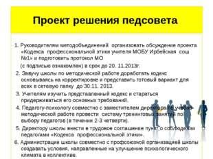 Проект решения педсовета 1. Руководителям методобъединений организовать обсуж