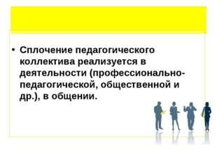 Сплочение педагогического коллектива реализуется в деятельности (профессиона