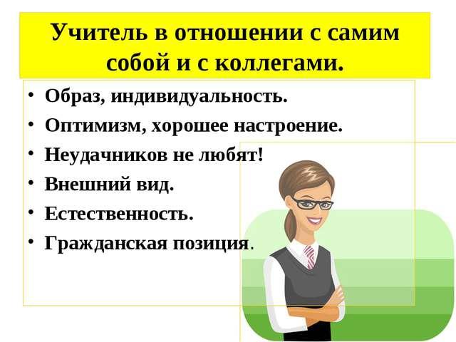 Учитель в отношении с самим собой и с коллегами. Образ, индивидуальность. Опт...