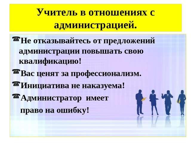 Учитель в отношениях с администрацией. Не отказывайтесь от предложений админи...