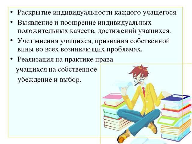 Раскрытие индивидуальности каждого учащегося. Выявление и поощрение индивидуа...