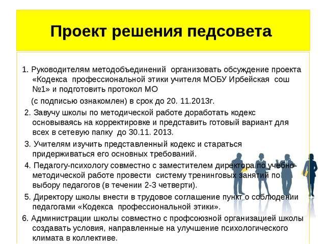 Проект решения педсовета 1. Руководителям методобъединений организовать обсуж...