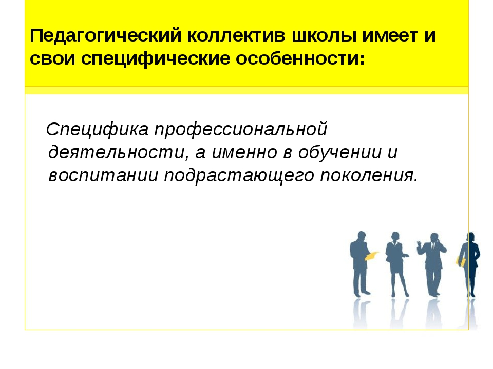 Педагогический коллектив школы имеет и свои специфические особенности: Специ...