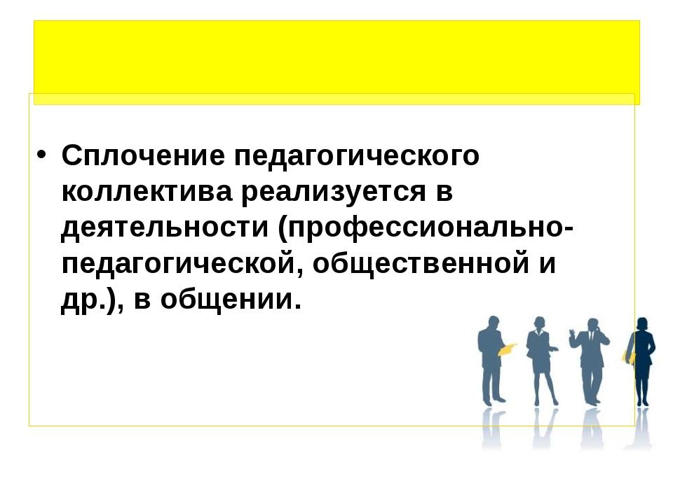 Сплочение педагогического коллектива реализуется в деятельности (профессиона...