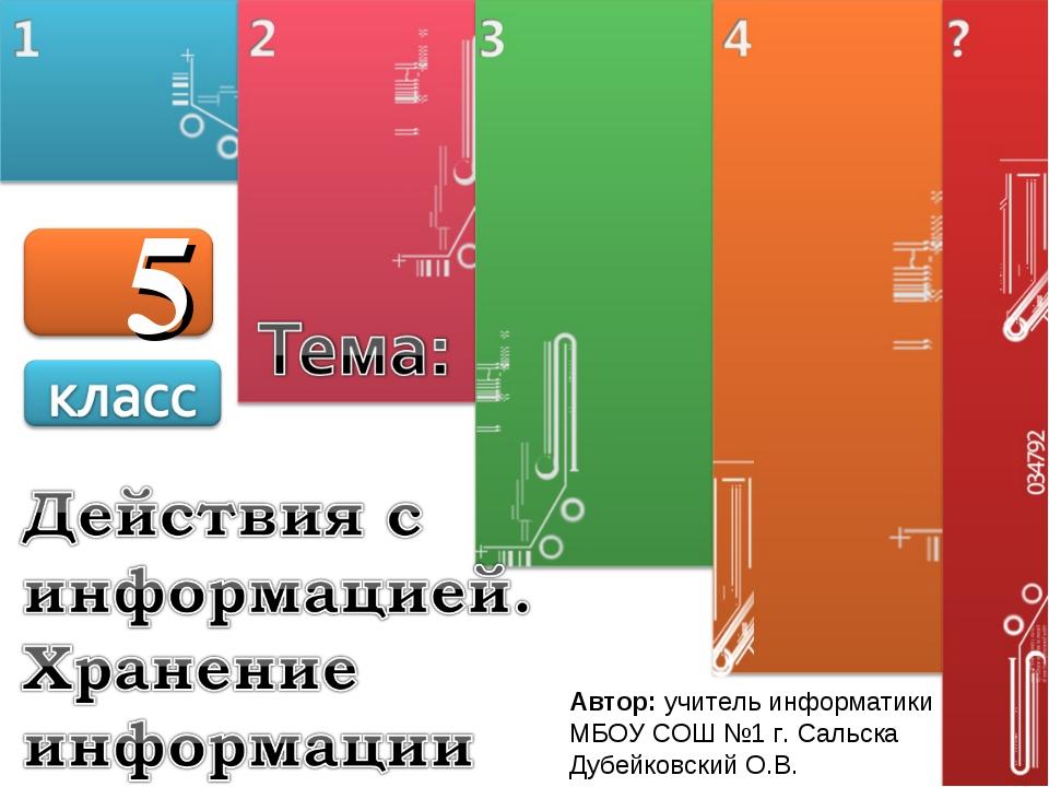 5 Автор: учитель информатики МБОУ СОШ №1 г. Сальска Дубейковский О.В.