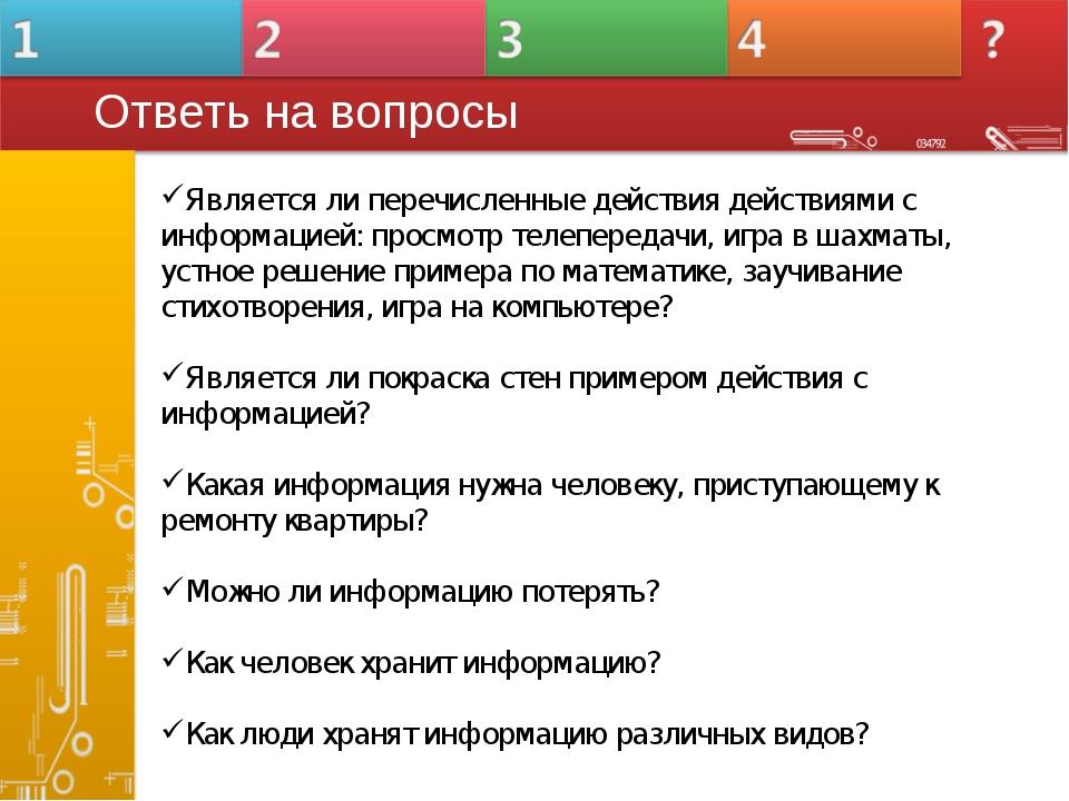 Является ли перечисленные действия действиями с информацией: просмотр телепер...