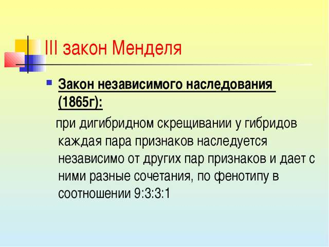 III закон Менделя Закон независимого наследования (1865г): при дигибридном ск...