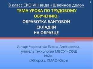 Автор: Череватая Елена Алексеевна, учитель технологии МБОУ «СОШ №2» г.Югорска