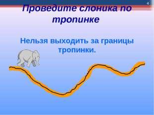 Проведите слоника по тропинке Нельзя выходить за границы тропинки. *