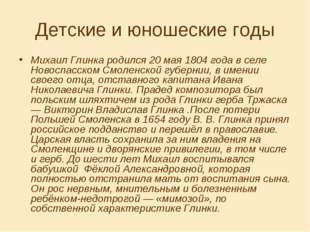 Детские и юношеские годы Михаил Глинка родился 20 мая 1804 года в селе Новосп