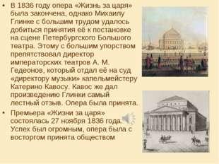 В 1836 году опера «Жизнь за царя» была закончена, однако Михаилу Глинке с бол