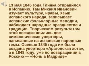 13 мая 1845 года Глинка отправился в Испанию. Там Михаил Иванович изучает кул
