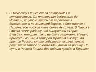 В 1852 году Глинка снова отправился в путешествие. Он планировал добраться д