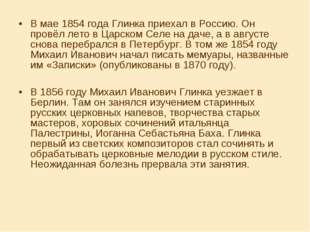 В мае 1854 года Глинка приехал в Россию. Он провёл лето в Царском Селе на дач