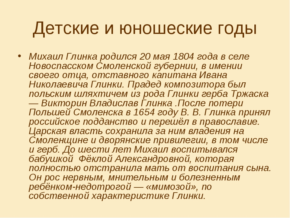 Детские и юношеские годы Михаил Глинка родился 20 мая 1804 года в селе Новосп...