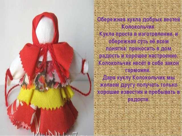 Обережная кукла добрых вестей Колокольчик Кукла проста в изготовлении, и обе...