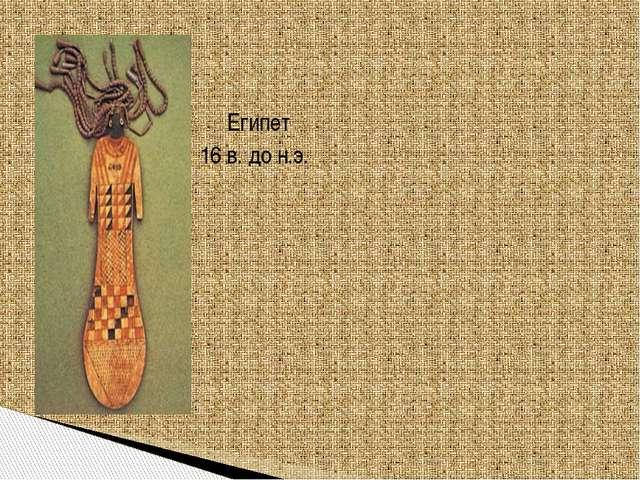 Египет 16 в. до н.э.