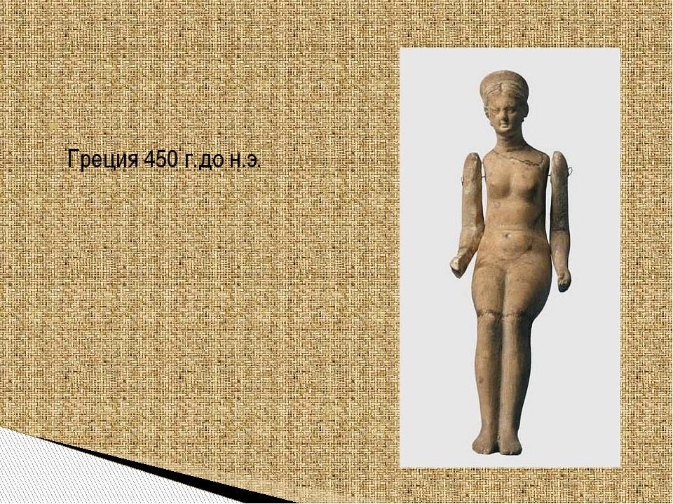Греция 450 г.до н.э.
