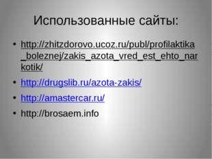 Использованные сайты: http://zhitzdorovo.ucoz.ru/publ/profilaktika_boleznej/z